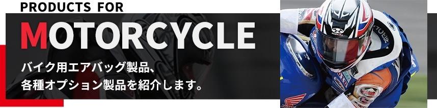 バイク用エアバッグ製品、各種オプション製品を紹介します。
