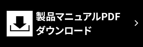 製品マニュアルPDFダウンロード
